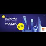 Выставка UPAKOVKA 2021 в январе
